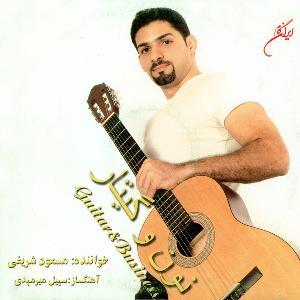 نون و گیتار