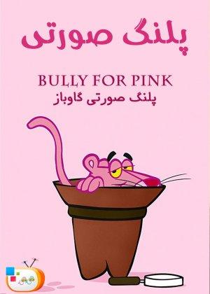 پلنگ صورتی - Bully for Pink