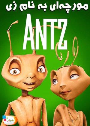 مورچهای به نام زی