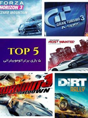 5 بازی برتر اتوموبیلرانی
