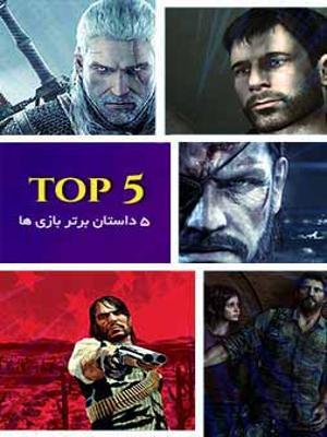 5 داستان برتر بازی ها