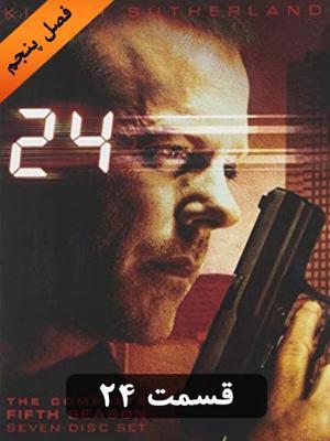 24 - قسمت بیست و چهارم