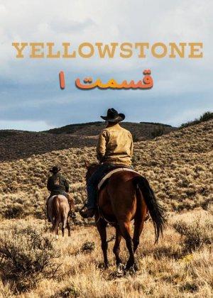 Yellowstone - قسمت 1