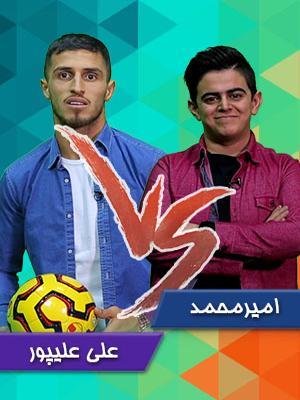 المپیک بازی های ویدئویی  - امیرمحمد و علیپور