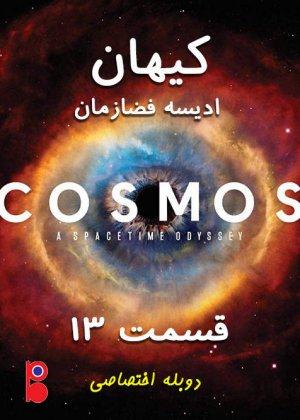کیهان، ادیسه فضا زمان - قسمت 13