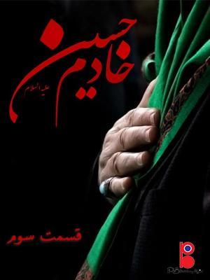 خادم حسین - قسمت سوم