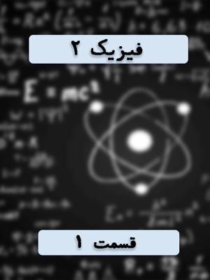 فیزیک 2 - 1