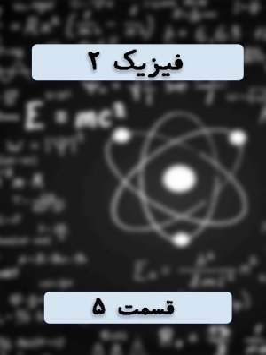 فیزیک 2 - 5
