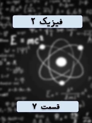 فیزیک 2 - 7