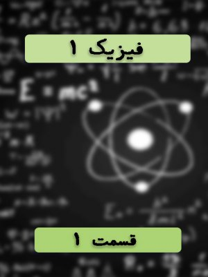 فیزیک 1 - 1
