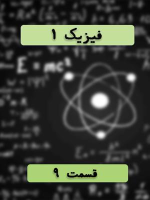 فیزیک 1 - 9