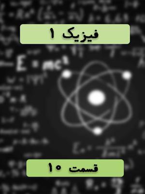 فیزیک 1 - 10