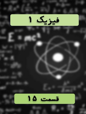 فیزیک 1 - 15