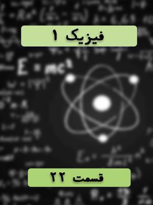 فیزیک 1 - 22