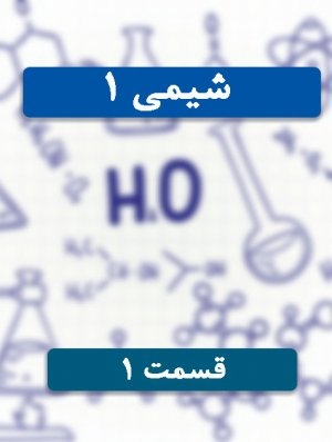 شیمی 1 - آب