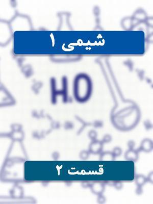 شیمی 1 - باد