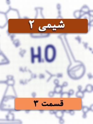 شیمی 2 - جدول تناوبی عناصر