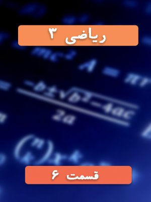 ریاضی 3 - قسمت 6
