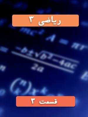 ریاضی 3 - قسمت 3