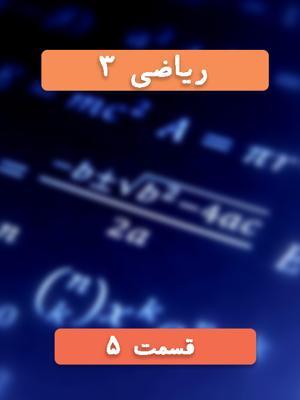 ریاضی 3 - قسمت 5