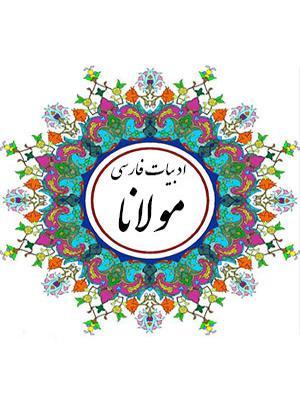 ادبیات فارسی اول - مولانا