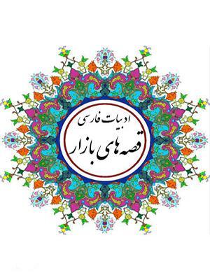 ادبیات فارسی 1 - قصه های بازار