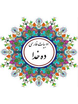ادبیات فارسی 1 - ده خدا