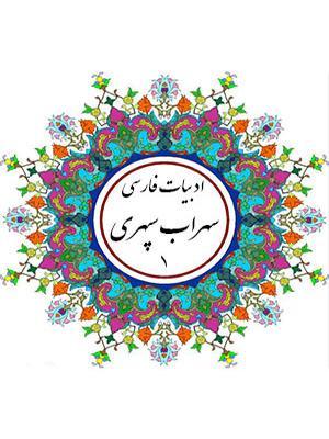 ادبیات فارسی 1- سهراب سپهری 1