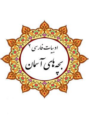 ادبیات فارسی 2 - بچههای آسمان