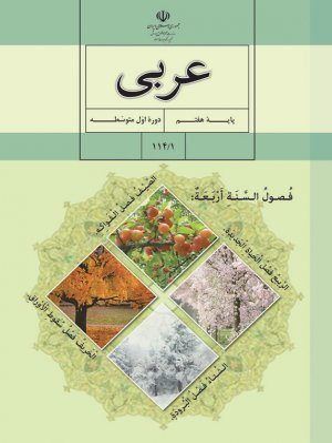 عربی هفتم - درس 1