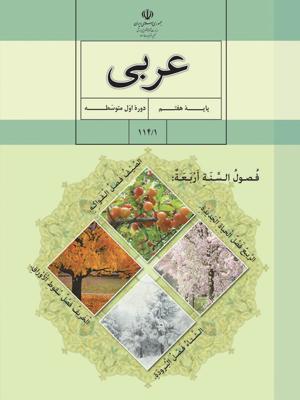عربی هفتم - درس 3