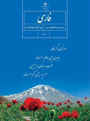 فارسی هفتم - درس 1