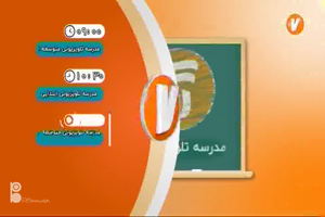 مدرسه تلویزیونی - مطالعات اجتماعی7