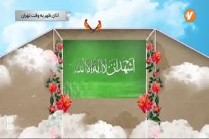 مدرسه تلویزیونی ایران - مقطع ابتدایی - زنده