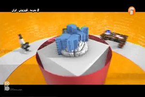 مدرسه تلویزیونی ایران - مقطع متوسطه اول