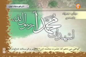 مدرسه تلویزیونی ایران - مقطع ابتدایی