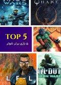 5 بازی برتر شوتر