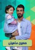 المپیک بازیهای ویدیویی 98 - حسین ماهینی