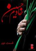 خادم حسین - قسمت دوم