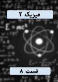 فیزیک 2 - 8