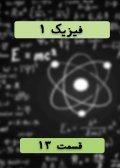 فیزیک 1 - 13
