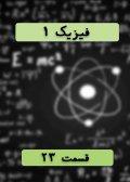 فیزیک 1 - 23