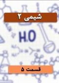 شیمی 2 - مولکولها و ترکیبات کوالانسی
