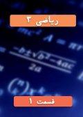 ریاضی 3 - قسمت 1