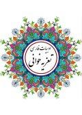 ادبیات فارسی 1 - تعزیه خوانی