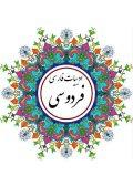 ادبیات فارسی 1 - فردوسی