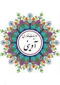 ادبیات فارسی 1 - مرتضی آوینی