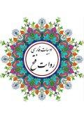 ادبیات فارسی 1 - روایت فتح