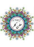 ادبیات فارسی 1 - هلن کلر
