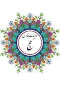 ادبیات فارسی 1- حج